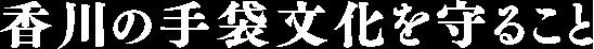 香川の手袋文化を守ること